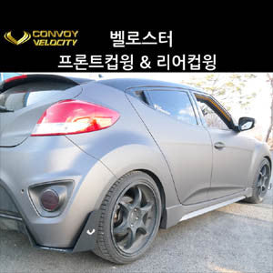 Velocity Veloster T-GDI Front & Rear Cup Wing 11 + SHIPPED