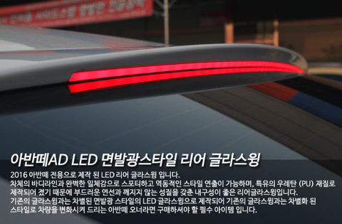 DK Motion AD Elantra LED Glass Wing 16+ SHIPPED