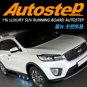 AUTO STEP UM Sorento Electric Side Step 16 +