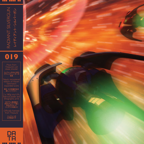 DATA019: Radiant Silvergun