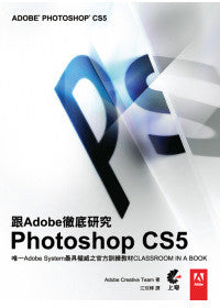 跟Adobe徹底研究Photoshop CS5(附光碟)