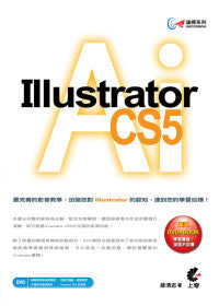 達標!Illustrator CS5