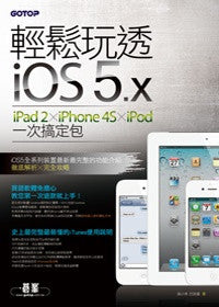 輕鬆玩透iOS 5.x | iPad 2 x iPhone 4S x iPod一次搞定包