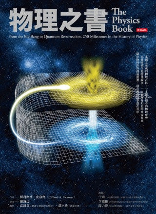 物理之書 The Physics Book: From the Big Bang to Quantum Resurrection, 250 Milestones in the History of Physics