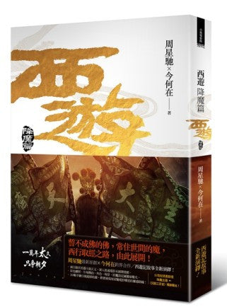 西遊 降魔篇 Journey to the West: Conquering the Demons