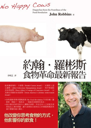 約翰.羅彬斯食物革命最新報告 No Happy Cows: Dispatches  from the Frontlines of the Food Revolution