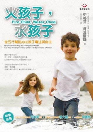 火孩子,水孩子:從五行幫助ADHD孩子專注與自主 Fire Child, Water Child: How Understanding the Five Types of ADHD Can Help You Improve Your Child's Self-Esteem and Attention