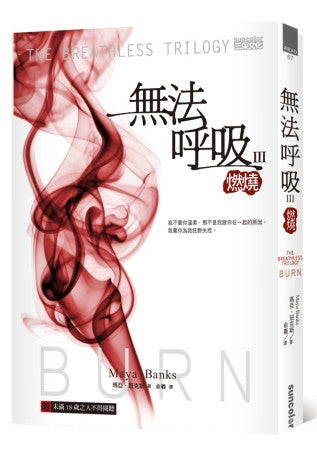 無法呼吸3:燃燒 The Breathless Trilogy: Burn