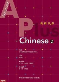 Advanced A Plus Chinese 2 教師手冊