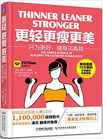 更轻、更瘦、更美 (简体) Thinner Leaner Stronger: The Simple Science of Building the Ultimate Female Body