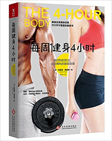 每周健身4小时 (简体) The 4 Hour Body: An Uncommon Guide to Rapid Fat Loss, Incredible Sex and Becoming Superhuman
