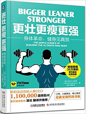 更壮、更瘦、更强 (简体) Bigger Leaner Stronger: The Simple Science of Building the Ultimate Male Body