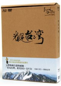 「看見台灣」 (藍光BD+DVD) Beyond beauty: Taiwan from above