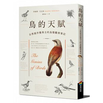 鳥的天賦 The Genius of Birds