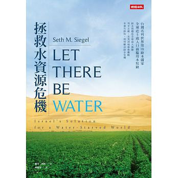 拯救水資源危機 Let There Be Water: Israel's Solution for a Water-Starved World