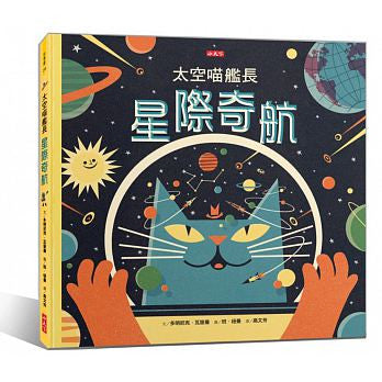 太空喵艦長:星際奇航 Professor Astro Cat's Frontiers of Space
