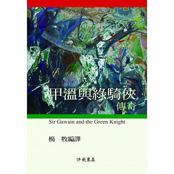 甲溫與綠騎俠傳奇 Sir Gawain and the Green Knight