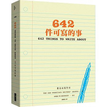 642件可寫的事 642 Things to Write About