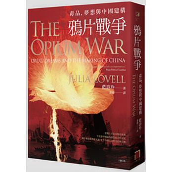 鴉片戰爭:毒品,夢想與中國建構 The Opium War: Drug, Dreams and the Making of China by