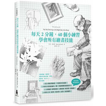 每天2分鐘,40個小練習:學會所有繪畫技能 The New Drawing on the Right Side of the Brain Workbook