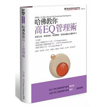 哈佛教你高EQ管理術 HBR's 10 Must Reads On Emotional Intelligence