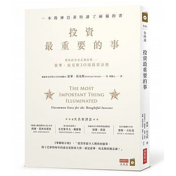 投資最重要的事:一本股神巴菲特讀了兩遍的書 The Most Important Thing Illuminated: Uncommon Sense for the Thoughtful Investor