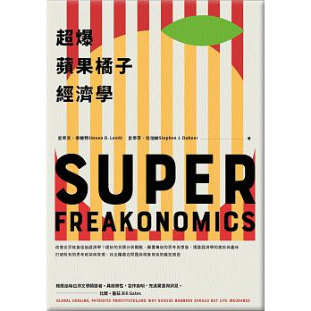 超爆蘋果橘子經濟學 SuperFreakonomics:Global Cooling, Patriotic Prostitutes, and Why Suicide Bombers Should Buy Life Insurance