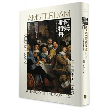 阿姆斯特丹:一座自由主義之都 Amsterdam: A History of the World's Most Liberal City