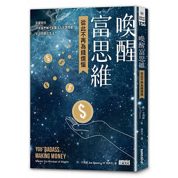 喚醒富思維:從此不再為錢煩惱 You Are a Badass at Making Money: Master the Mindset of Wealth