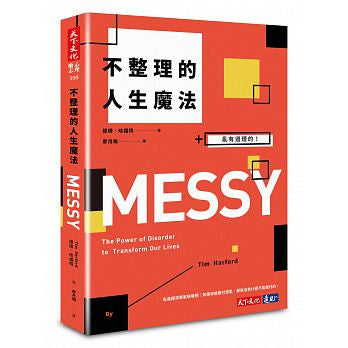 不整理的人生魔法:亂有道理的! Messy: The Power of Disorder to Transform Our Lives