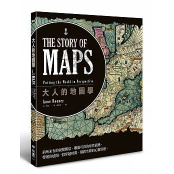 大人的地圖學 The Story of Maps: Putting the World in Perspective
