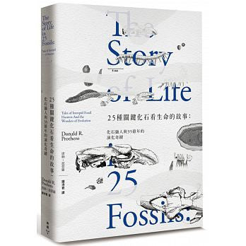 25種關鍵化石看生命的故事:化石獵人與35億年的演化奇蹟 The Story of Life in 25 Fossils: Tales of Intrepid Fossil Hunters And the Wonders of Evolution