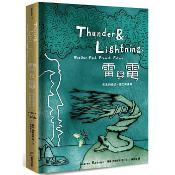 雷與電:天氣的過去、現在與未來 Thunder & Lightning: Weather Past, Present, Future
