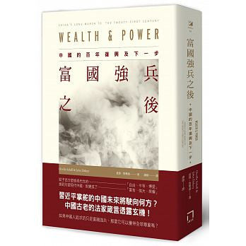 富國強兵之後:中國的百年復興及下一步 Wealth &Power: China's Long March to the Twenty-first Century