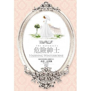 危險紳士 Marrying Winterborne