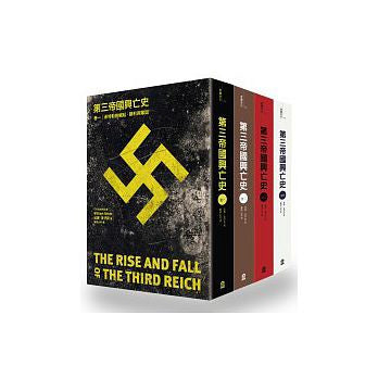 第三帝國興亡史(4卷套書) The Rise and Fall of The Third Reich
