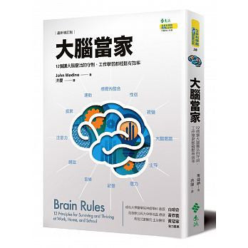 大腦當家 Brain Rules (Updated and Expanded)
