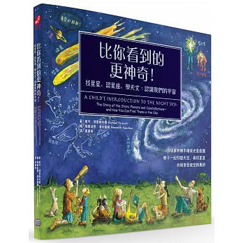 比你看到的更神奇!找星星、認星座、學天文:認識我們的宇宙 A CHILD'S INTRODUCTION TO The Night Sky: The Story of the Stars, Planets and Constellations—and How You Can Find Them in the Sky