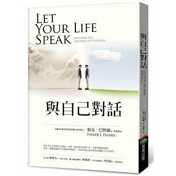 與自己對話 Let Your Life Speak:Listening for the Voice of Vocation