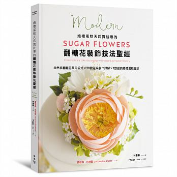婚禮蛋糕天后賈桂琳的翻糖花裝飾技巧聖經 Modern Sugar Flowers: Contemporary Cake Decorating with Elegant Gumpaste Flowers