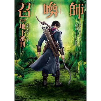 召喚師(II)地下審判 The Inquisition: Summoner Book Two