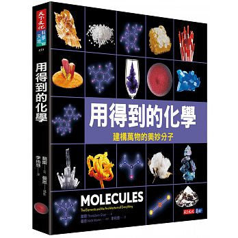 用得到的化學:建構世界的美妙分子 Molecules: The Elements and the Architecture of Everything