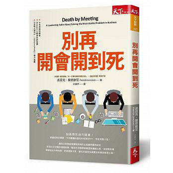 別再開會開到死 Death by Meeting: A Leadership Fable about Solving the Most Painful Problem in Business