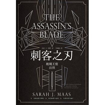 刺客之刃(玻璃王座前傳) The Assassin's Blade (Throne of Glass Novellas)