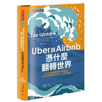Uber與Airbnb憑什麼翻轉世界 The Upstarts :How Uber, Airbnb, and the Killer Companies of the New Silicon Valley Are Changing the World