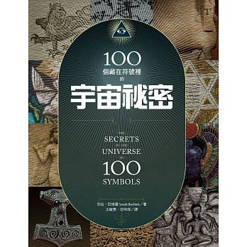 100個藏在符號裡的宇宙祕密 Secrets of the Universe in 100 Symbols