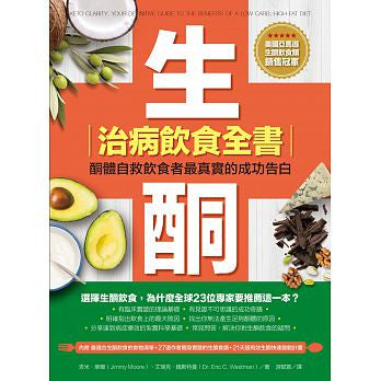 生酮治病飲食全書:酮體自救飲食者最真實的成功告白 Keto Clarity: Your Definitive Guide to the Benefits of a Low-Carb, High-Fat Diet