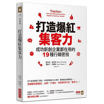 打造爆紅集客力:成功新創企業都在用的19種行銷密技 Traction: How Any Startup Can Achieve Explosive Customer Growth