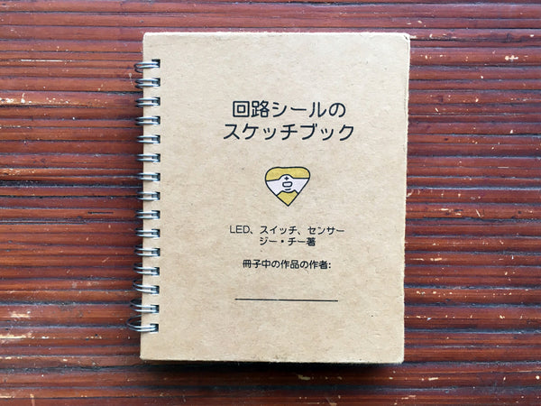 Japanese Circuit Sketchbook