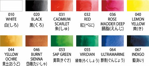 Kuretake Gansai Tambi Japanese Watercolour Paint Set